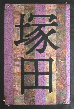 Sm_kanji